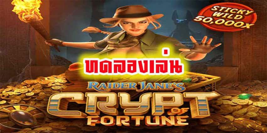 ทดลองเล่น Raider Jane's Crypt of Fortune