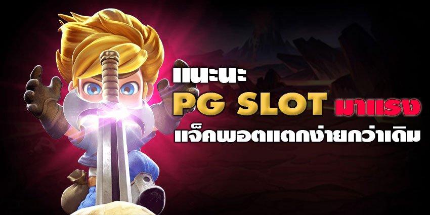 pg slot มาแรง
